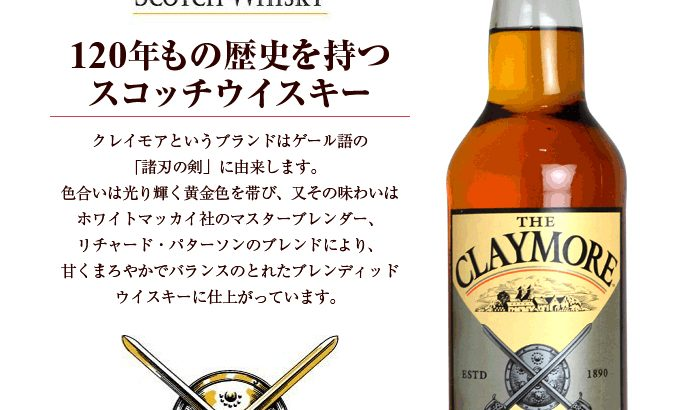 THE CLAYMORE